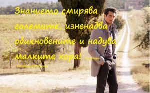 znanie