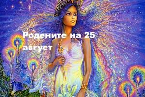 25dev